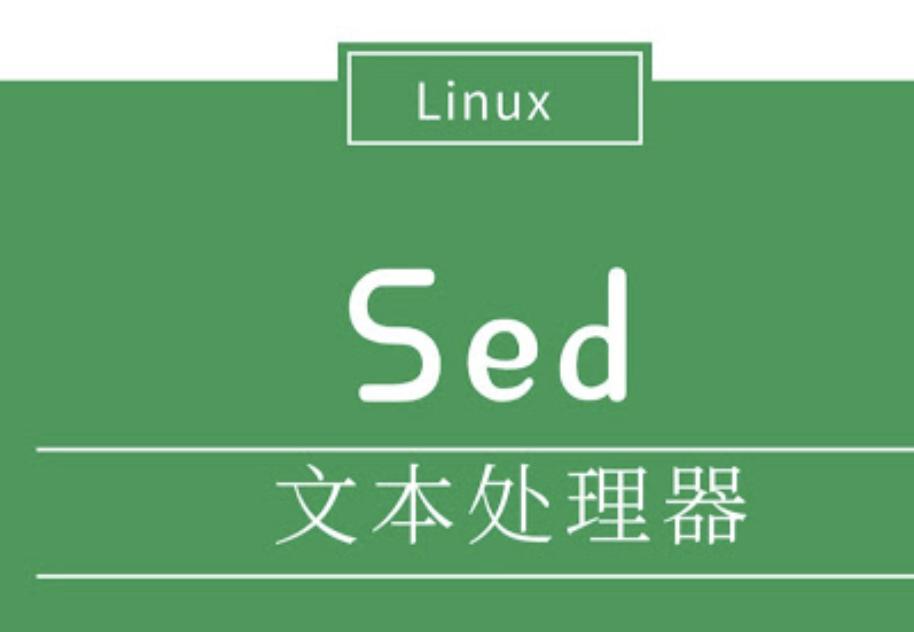 Linux sed 命令