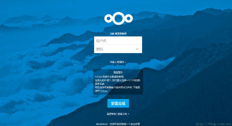 docker+nextcloud搭建个人云存储系统