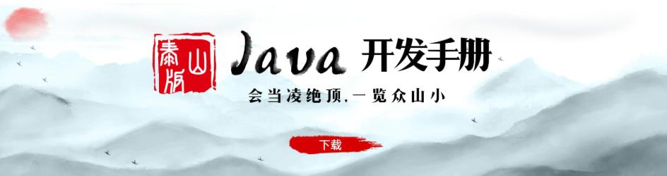 阿里新版《Java 开发手册(泰山版)》